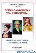 Ποιοι δολοφόνησαν τον Καποδίστρια;