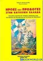 Ήρωες και προδότες στην κατοχική Ελλάδα