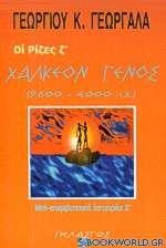 Το χάλκεον γένος 9600-4000 π.Χ.
