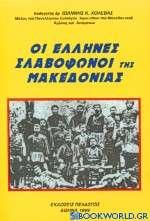 Οι Έλληνες σλαβόφωνοι της Μακεδονίας