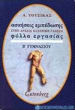 Ασκήσεις εμπέδωσης στα αρχαία, βυζαντινά και λόγια κείμενα για τη Β΄ γυμνασίου