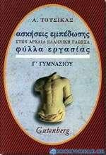 Ασκήσεις εμπέδωσης στα αρχαία, βυζαντινά και λόγια κείμενα για την Γ΄ γυμνασίου