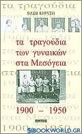 Τα τραγούδια των γυναικών στα Μεσόγεια 1900 - 1950