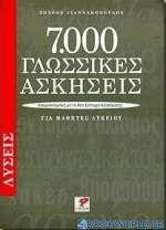 7000 γλωσσικές ασκήσεις για μαθητές λυκείου. Λύσεις