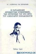 Η παραδοσιακή θρησκευτική συμπεριφορά των συγχρόνων του στο έργο του Αλέξανδρου Παπαδιαμάντη