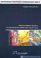 Οικονομική θεωρία πανεπιστημιακής εκπαίδευσης