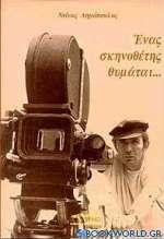 Ένας σκηνοθέτης θυμάται