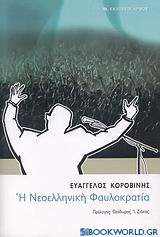 Η νεοελληνική φαυλοκρατία