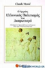 Ο αρχαίος ελληνικός πολιτισμός στο Διαφωτισμό