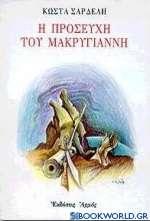 Η προσευχή του Μακρυγιάννη