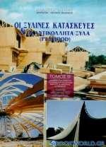 Οι ξύλινες κατασκευές και τα αντικολλητά ξύλα plywood