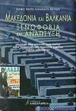 Μακεδονία και Βαλκάνια. Ξενοφοβία και ανάπτυξη