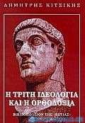 Η τρίτη ιδεολογία και η ορθοδοξία