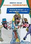 Ο Καραγκιόζης και το μαγεμένο τσίρκο