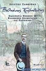 Βαλκάνιος πραματευτής