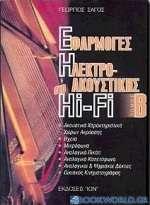 Εφαρμογές  της ηλεκτροακουστικής στο Hi - Fi