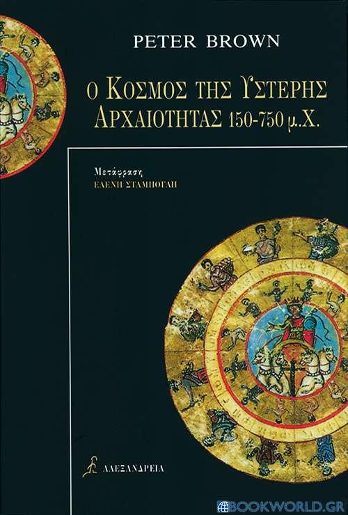 Ο κόσμος της ύστερης αρχαιότητας