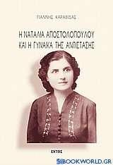 Η Ναταλία Αποστολοπούλου και η γυναίκα της αντίστασης