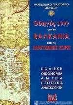 Οδηγός 1999 για τα Βαλκάνια και τις παρευξείνιες χώρες
