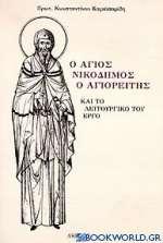 Ο Άγιος Νικόδημος ο Αγιορείτης και το λειτουργικό του έργο