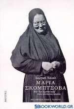 Μαρία Σκόμπτσοβα