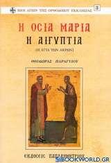 Η οσία Μαρία η Αιγυπτία