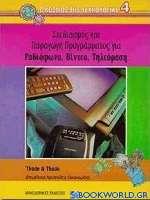 Σχεδιασμός και παραγωγή προγράμματος για ραδιόφωνο, βίντεο, τηλεόραση