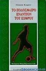 Το ποδόσφαιρο εναντίον του εχθρού