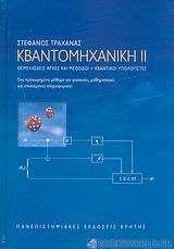 Κβαντομηχανική ΙΙ