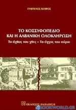 Το Κοσσυφοπέδιο και η αλβανική ολοκλήρωση