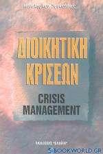 Διοικητική κρίσεων