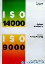 ISO 14000 και ISO 9000