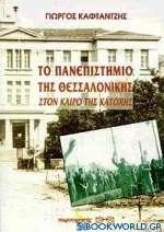 Το πανεπιστήμιο της Θεσσαλονίκης στον καιρό της Κατοχής