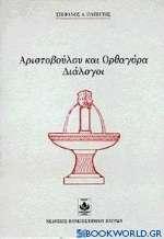 Αριστοβούλου και Ορθαγόρα διάλογοι
