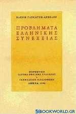 Προβλήματα ελληνικής συνέχειας