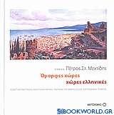 Όμορφες χώρες, χώρες ελληνικές