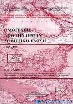 Ομογενείς από την πρώην Σοβιετική 'Ενωση