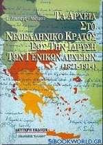 Τα αρχεία στο νεοελληνικό κράτος έως την ίδρυση των γενικών αρχείων 1821-1914