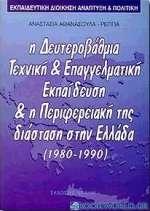 Εκπαιδευτική διοίκηση, ανάπτυξη και πολιτική