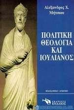 Πολιτική θεολογία και Ιουλιανός