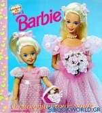 Barbie ο πιο ρομαντικός γάμος