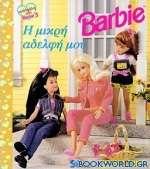 Barbie η μικρή αδελφή μου