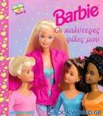 Barbie οι καλύτερες φίλες μου