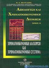 Χρηματοοικονομική διαχείριση και χρηματοοικονομικό σύστημα