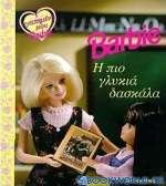Barbie η πιο γλυκιά δασκάλα
