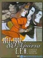 Σωματείο Ελλήνων ηθοποιών. Ογδόντα χρόνια 1917 - 1997