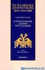 Τα ελληνικά συντάγματα 1822-1975/1986