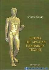 Ιστορία της αρχαίας ελληνικής τέχνης