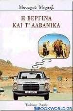 Η Βεργίνα και τ' αλβανικά