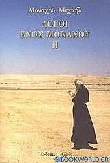 Λόγοι ενός μοναχού ΙΙ
